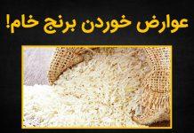 مضرات خوردن برنج خام