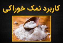 کاربرد نمک خوراکی علوم هفتم
