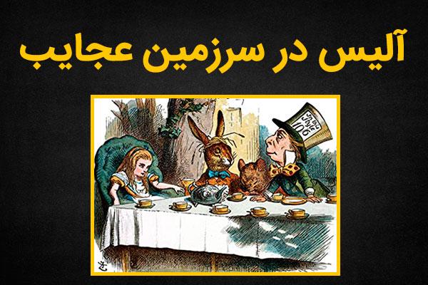 عکس کتاب آلیس در سرزمین عجایب