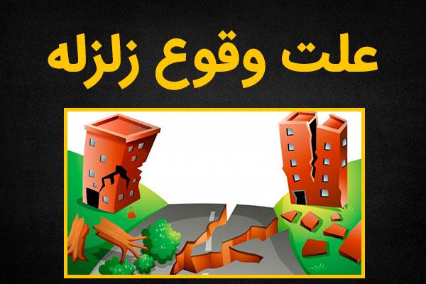 علت زلزله چیست؟