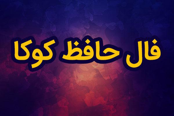 فال خواستگاری و ازدواج حافظ شیرازی