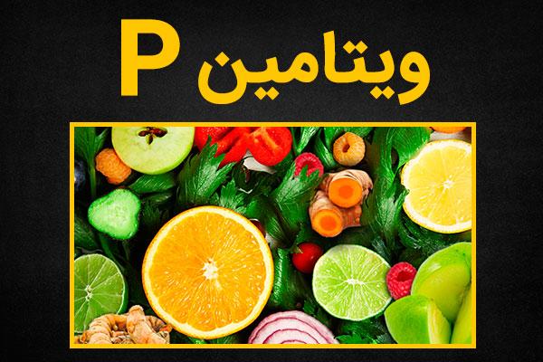 ویتامین P چیست؟