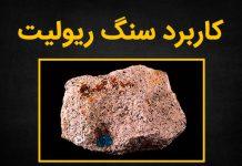 کاربرد و عکس سنگ آذرین ریولیت