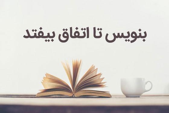 نکات کتاب بنویس تا اتفاق بیفتد