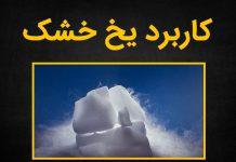 کاربرد و فواید یخ خشک