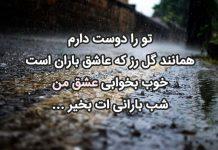 شب بخیر عاشقانه بارانی