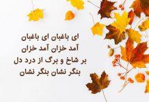شعر مولانا درباره پاييز
