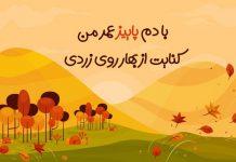 شعر درباره پاییز از نیما یوشیج