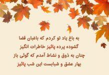 شعر های شهریار درباره پاییز