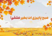 عکس نوشته صبح بخیر پاییزی عاشقانه