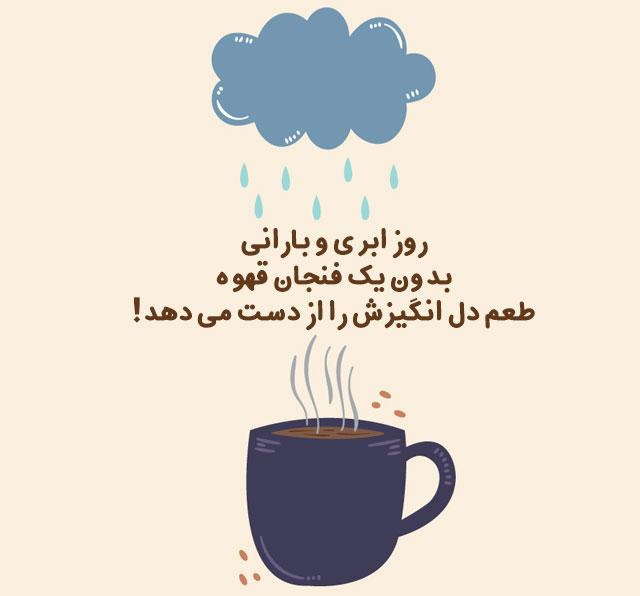 20 متن زیبا و عاشقانه آسمان ابری و بارانی پاییزی