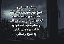 متن و عکس نوشته شب ابری