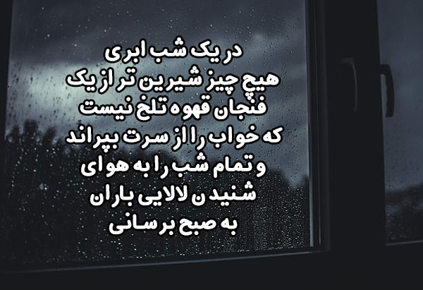 15 متن زیبا و عاشقانه درباره آسمان شب ابری عکس نوشته