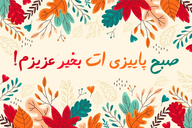 عکس نوشته صبح بخیر پاییزی