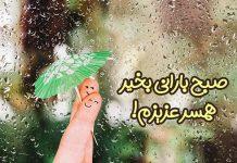 متن صبح روز بارانی بخیر عاشقانه
