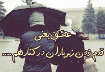 کپشن زیبا و عاشقانه روز بارانی