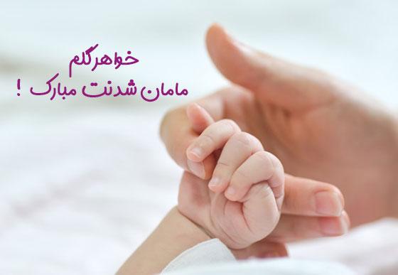 20 پیام خواهر عزیزم مادر شدنت مبارک + عکس نوشته