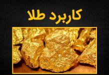 کاربرد فلز طلا چیست؟
