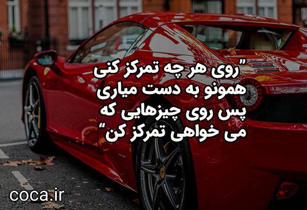 جملات انگیزشی تصویری فارسی