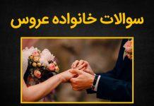 سوالات که خانواده عروس از داماد در خواستگاری باید بپرسند