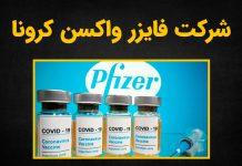شرکت فایزر آمریکا واکسن کرونا