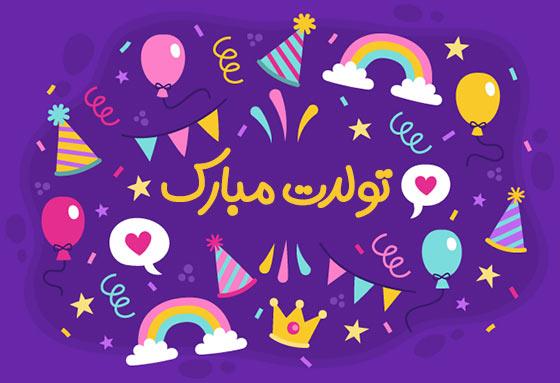 پیام تبریک تولد, متن تولدت مبارک
