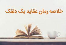 خلاصه رمان عقاید یک دلقک