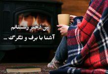 دلنوشته من دختر زمستانم