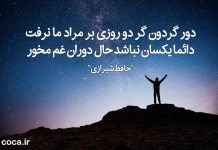 شعر کوتاه انگیزشی حافظ