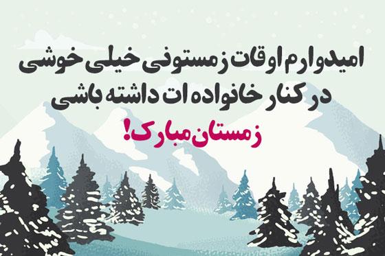 عکس نوشته تبریک اولین روز زمستان