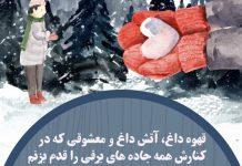 متن زیبا در مورد برف و زندگی