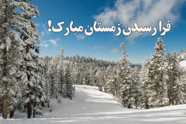 عکس نوشته  فرا رسیدن زمستان مبارک