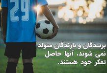 متن انگیزشی ورزشی فوتبال