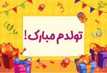 متن تولدم مبارک