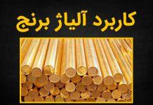 کاربرد و خصوصیات فلز برنج