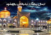 ارسال پیامک تبلیغاتی مشهد