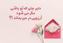 جملات دلبری کوتاه و رمانتیک