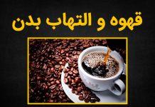 تاثیر قهوه در التهاب بدن