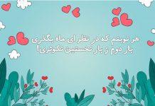 متن اشعار دلبری عاشقانه