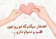 دلنوشته عاشقانه طولانی برای همسر و عشقم