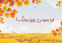 عکس نوشته آمدن پاییز مبارک