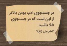 جملات زیبا در مورد ادب و تواضع