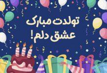 تولدت مبارک زندگیم، جان دلم و عزیز دلم