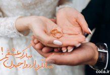 استوری سالگرد ازدواجمون مبارک عشقم