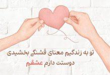 متن عاشقانه عامیانه برای همسر و عشقم